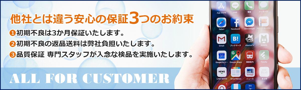 他社とは違う安心の保証3つのお約束(1)ベゼル剥離は3か月保証いたします。(2)初期不良の返品送料は弊社負担いたします。(3)品質保証 専門スタッフが入念な検品を実施いたします。